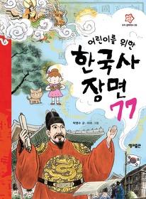 어린이를 위한 한국사 장면 77