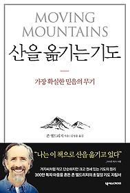 산을 옮기는 기도