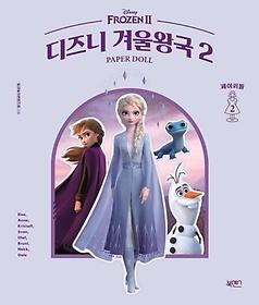 페이퍼돌 2 - 디즈니 겨울왕국 2