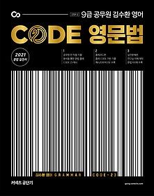 2021 김수환 영어 CODE 영문법