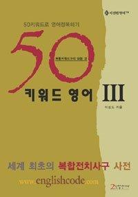 50 키워드영어 3
