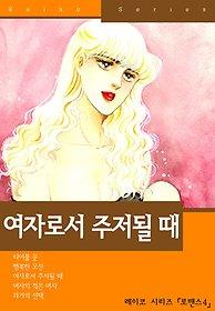 "<font title=""레이코 시리즈 로맨스 #4 - 여자로서 주저될 때"">레이코 시리즈 로맨스 #4 - 여자로서 주...</font>"