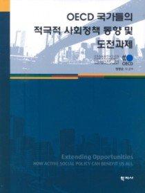 """<font title=""""OECD 국가들의 적극적 사회정책 동향 및 도전과제"""">OECD 국가들의 적극적 사회정책 동향 및 도...</font>"""