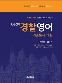 김은정의 경찰영어 기출문제 해설 (2015)