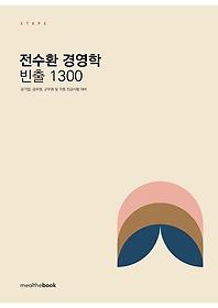 전수환 경영학 STEP2 - 빈출 1300