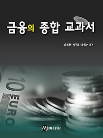 금융의 종합 교과서