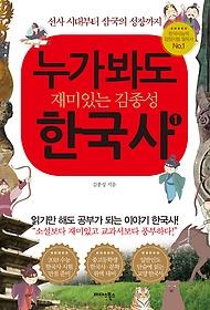 누가 봐도 재미있는 김종성 한국사 1