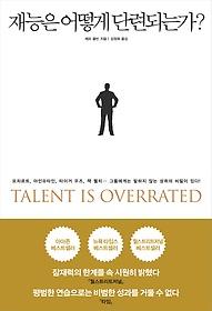 재능은 어떻게 단련되는가?