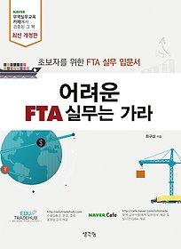 어려운 FTA 실무는 가라!(개정판)