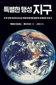 특별한 행성 지구