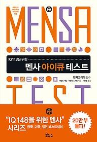 IQ 148을 위한 멘사 아이큐 테스트