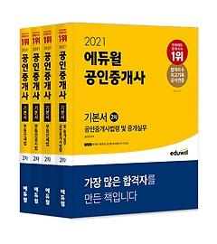 2021 에듀윌 공인중개사 2차 기본서 세트