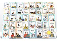 새싹 인물전 1~40권 세트