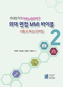 "<font title=""의대합격 key point! 의대 면접 MMI 바이블 기출 & 예상 문제집 2"">의대합격 key point! 의대 면접 MMI 바이블...</font>"