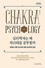 """<font title=""""심리학자는 왜 차크라를 공부할까 (큰글자도서)"""">심리학자는 왜 차크라를 공부할까 (큰글자...</font>"""