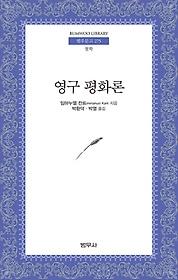영구 평화론 (보급판 문고본)
