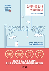 심리학을 만나 행복해졌다 - 특별판 리커버 에디션
