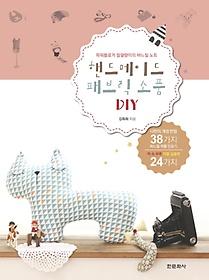 핸드메이드 패브릭 소품 DIY