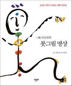 일지 이승헌의 붓그림 명상 (포켓북)