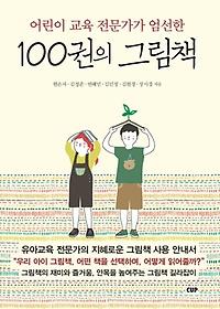 (어린이 교육 전문가가 엄선한) 100권의 그림책