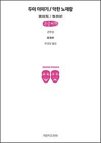 두아 이야기 / 악한 노재랑 (큰글씨책)