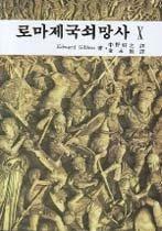 로마제국쇠망사 10