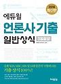 2018 에듀윌 언론사 기출 일반상식 3일끝장