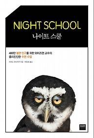 나이트 스쿨 Night School