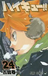 ハイキュ-!! 24 (ジャンプコミックス)