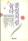 풀잎처럼 눕다 1~2권 - 박범신 장편소설