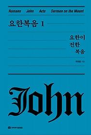 요한복음 1 - 요한이 전한 복음