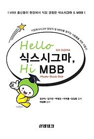 Hello 식스시그마, Hi MBB