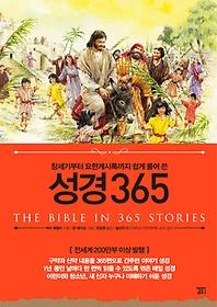 성경 365