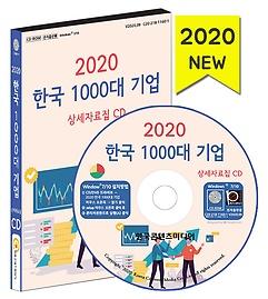 2020 한국 1000대 기업 상세자료집CD