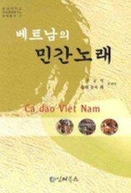 베트남의 민간노래