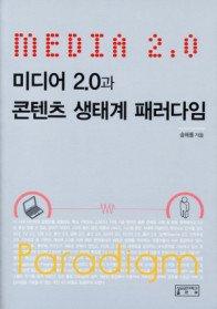 미디어 2.0과 콘텐츠 생태계 패러다임