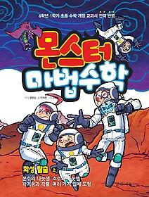 몬스터 마법수학 7 - 화성 탈출 (상)