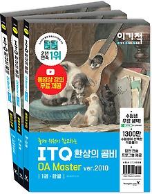 "<font title=""이기적 ITQ 환상의 콤비 OA Master ver. 2010 (한글/엑셀/파워포인트)"">이기적 ITQ 환상의 콤비 OA Master ver. 20...</font>"