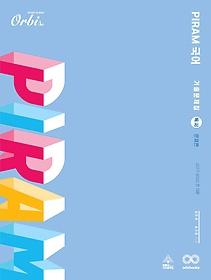 """<font title=""""P.I.R.A.M 피램 국어 기출문제집 독서 문제편 (2021)"""">P.I.R.A.M 피램 국어 기출문제집 독서 문제...</font>"""