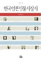 한국언론인물사상사