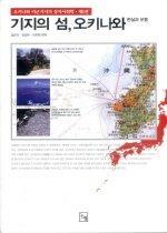 기지의 섬 오키나와