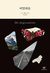 이민자들 : W. G. 제발트 소설