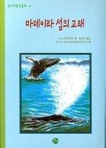 마데이라 섬의 고래