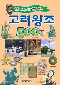 고려 왕조 500년 : 술술 읽히는 스토리텔링 한국사
