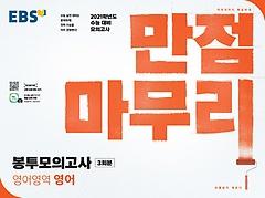 EBS 만점마무리 봉투모의고사 영어영역 영어 (2020)
