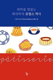 과자로 맛보는 와삭바삭 프랑스 역사