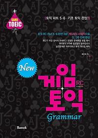 New 게임토익 Grammar