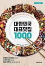 대한민국 대표 맛집 1000