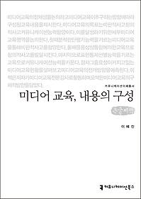 미디어 교육, 내용의 구성 (큰글씨책)