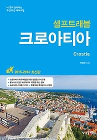 크로아티아 셀프트래블